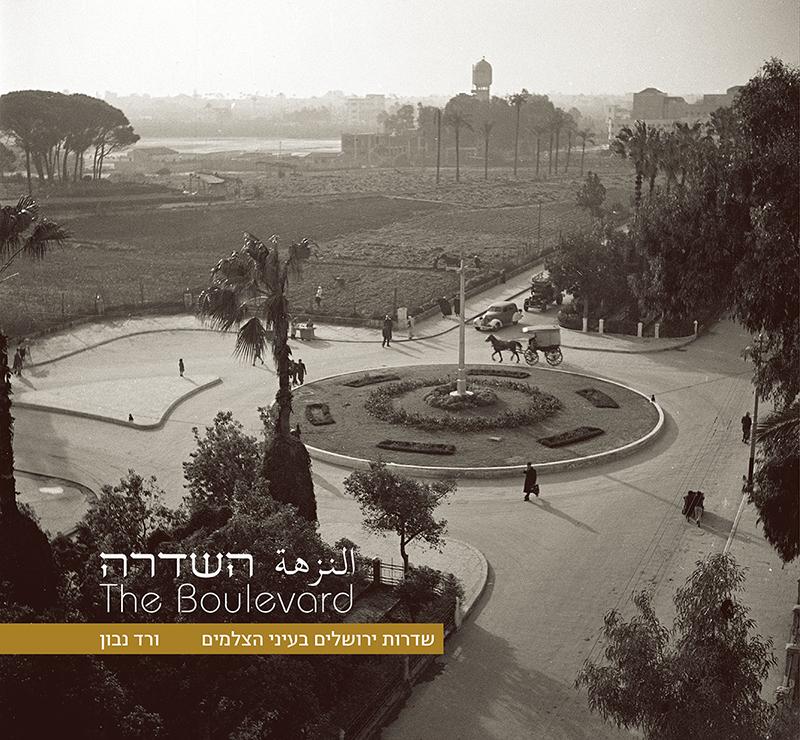 עטיפת הספר ״השדרה - שדרות ירושלים בעיני הצלמים״