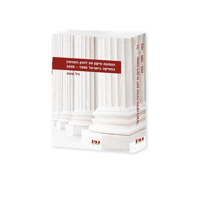 ספר תקנות משפטיות מאת גיל עשת