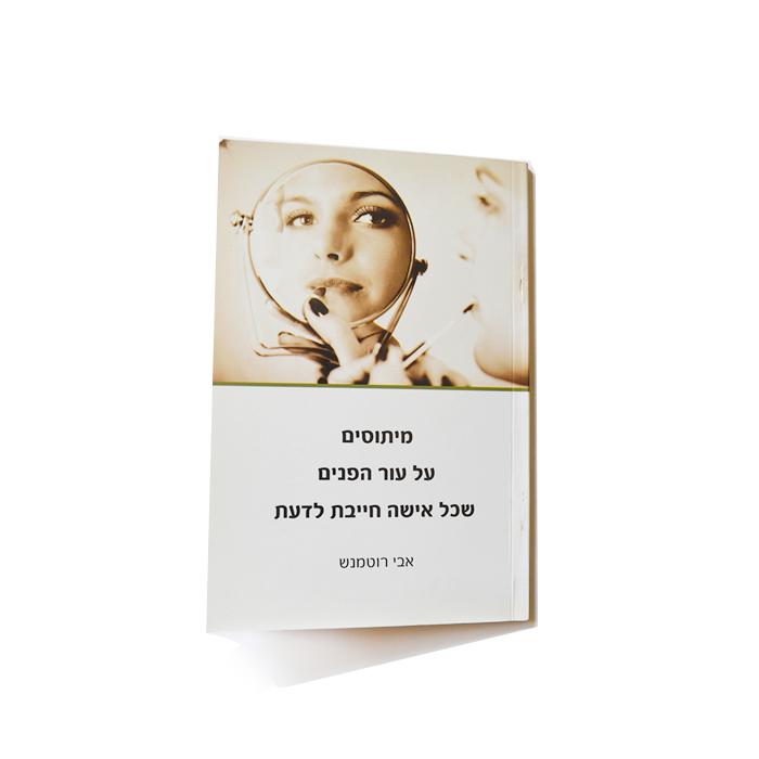 מיתוסים על עור הפנים שכל אישה חייבת לדעת - מאת אבי רוטמנש