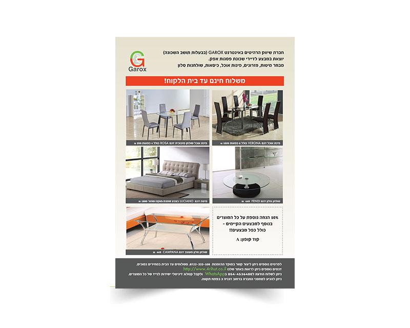 עלון חברת גארוקס - משווקי רהיטים