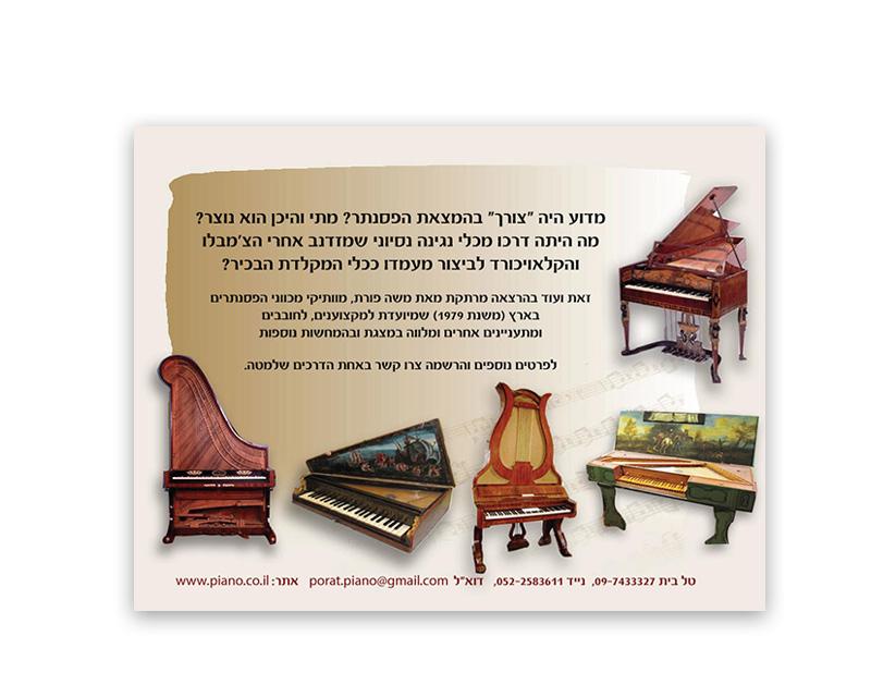 פלאייר למשה פורת - מרצה על תולדות הפסנתר